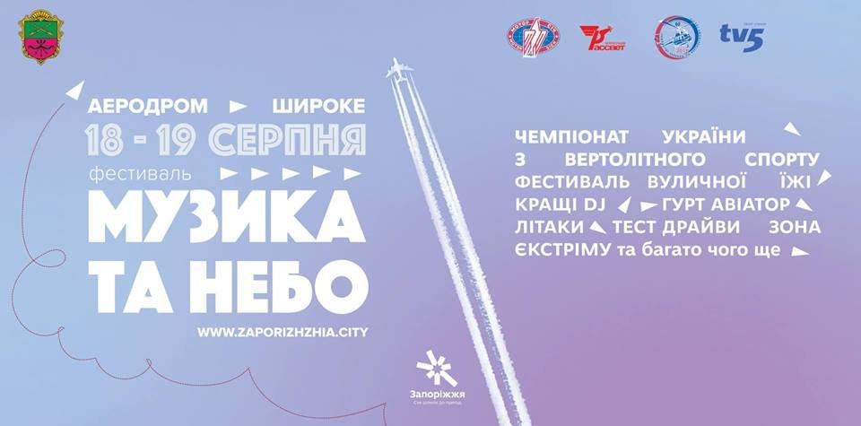 «Музыка и небо»: в Запорожье пройдет первый фестиваль на аэродроме в Широком, – АФИША, фото-1