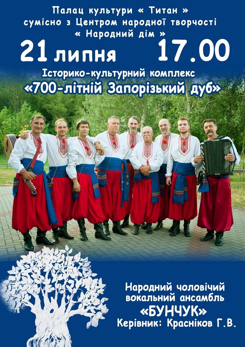 Под Запорожским дубом на выходных проведут праздник украинской песни, – АФИША, фото-1