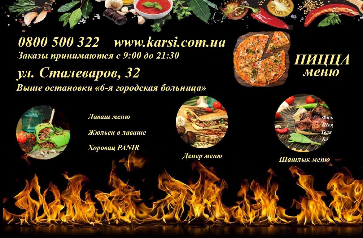 Доставка еды в Запорожье: обзор и сравнение, фото-38
