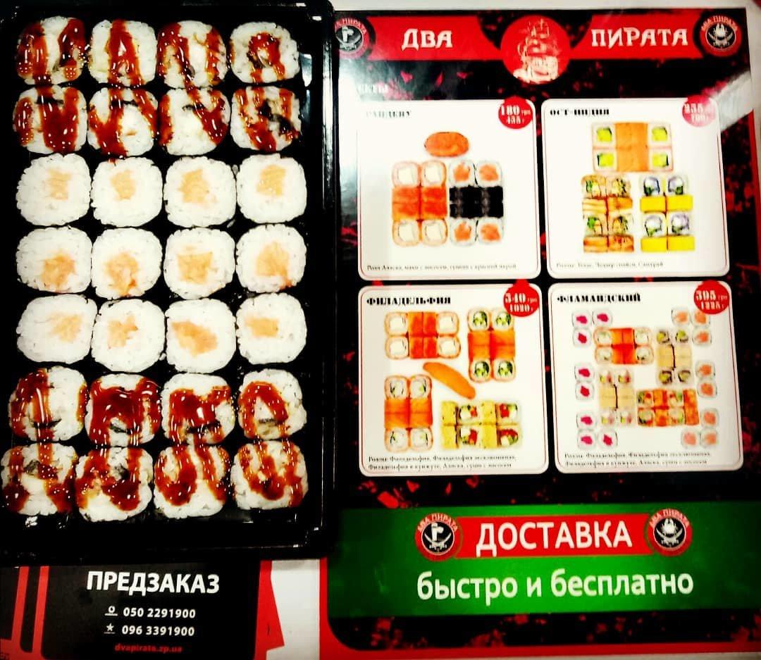 Доставка еды в Запорожье: обзор и сравнение, фото-4