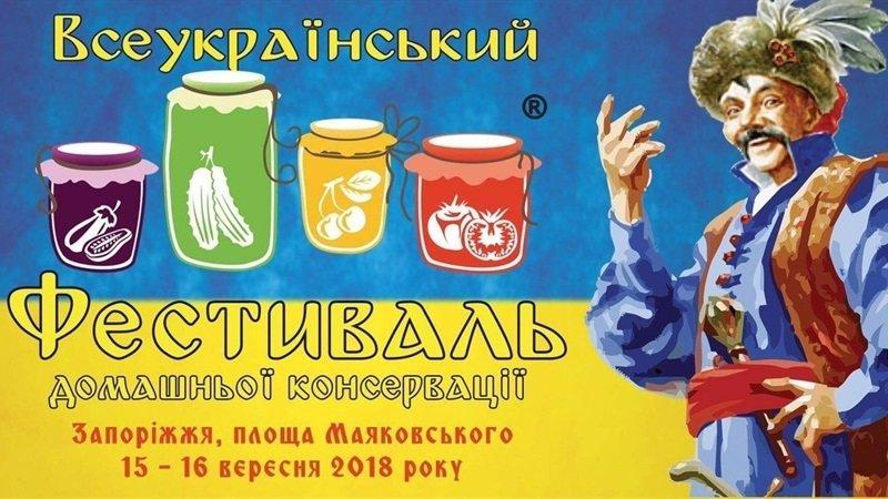 В Запорожье на выходных проведут фестиваль домашней консервации, – АФИША, фото-1