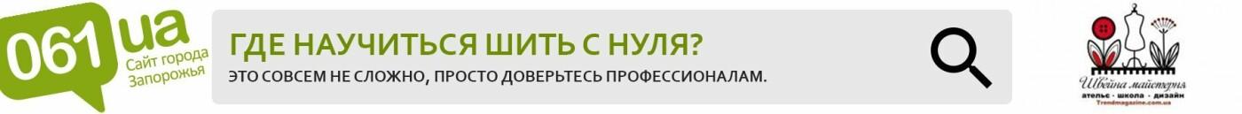 Курсы и Образование в Запорожье, фото-1