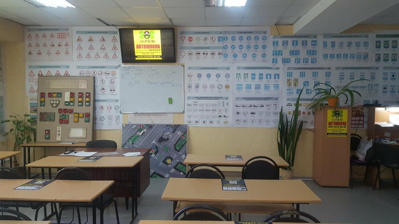 Курсы и Образование в Запорожье, фото-70