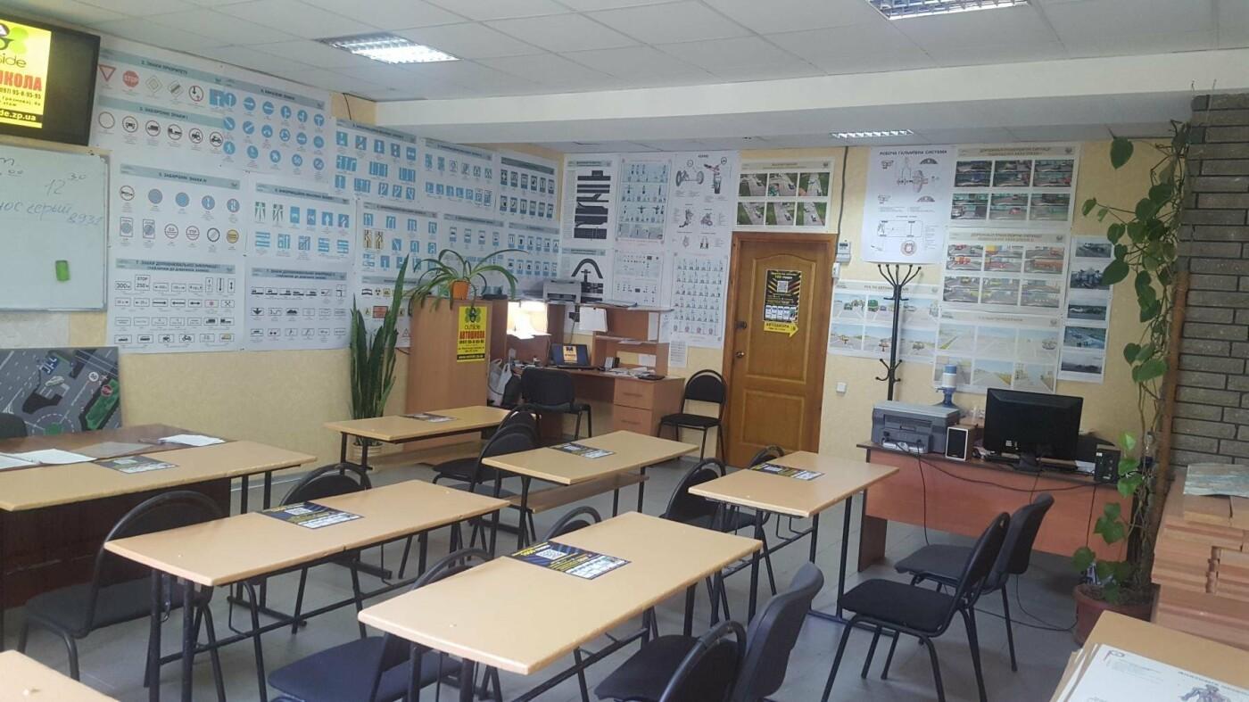 Курсы и Образование в Запорожье, фото-68