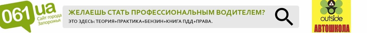 Курсы и Образование в Запорожье, фото-65