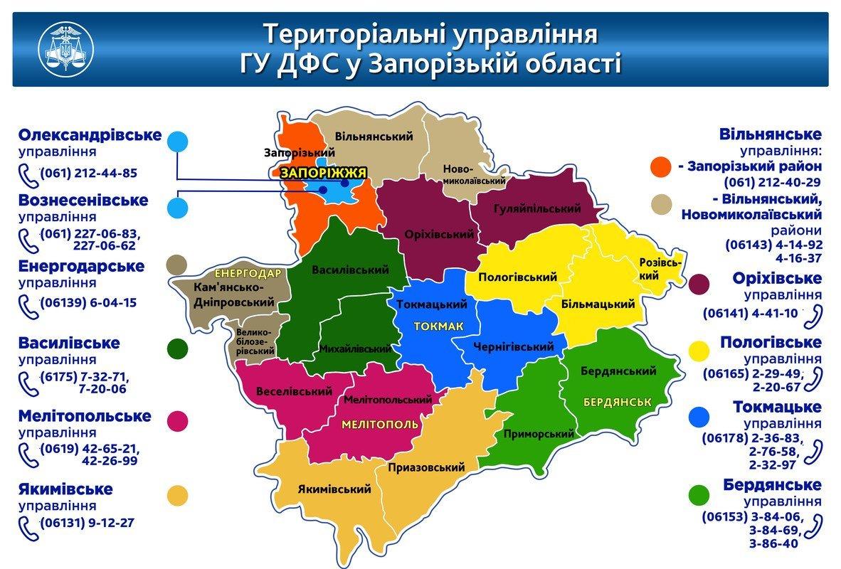 В Запорожской области сформированы новые управления налоговой, - КАРТА, КОНТАКТЫ, фото-1