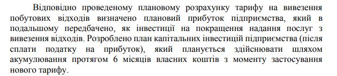 Буряк заверил, что тариф на вывоз мусора не изменится: в тексте проголосованного решения указано другое, фото-1