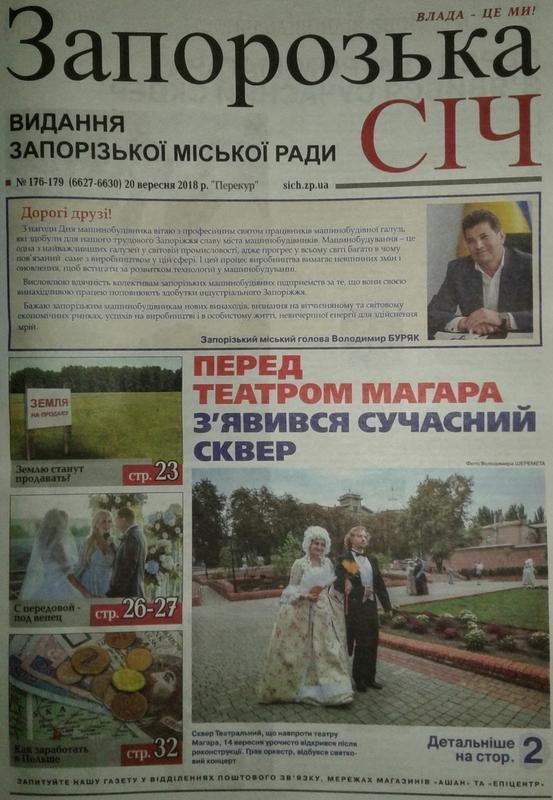 Итоги сессии: кредит для аэропорта, Запорожский дуб, конфликт интересов Буряка, фото-2