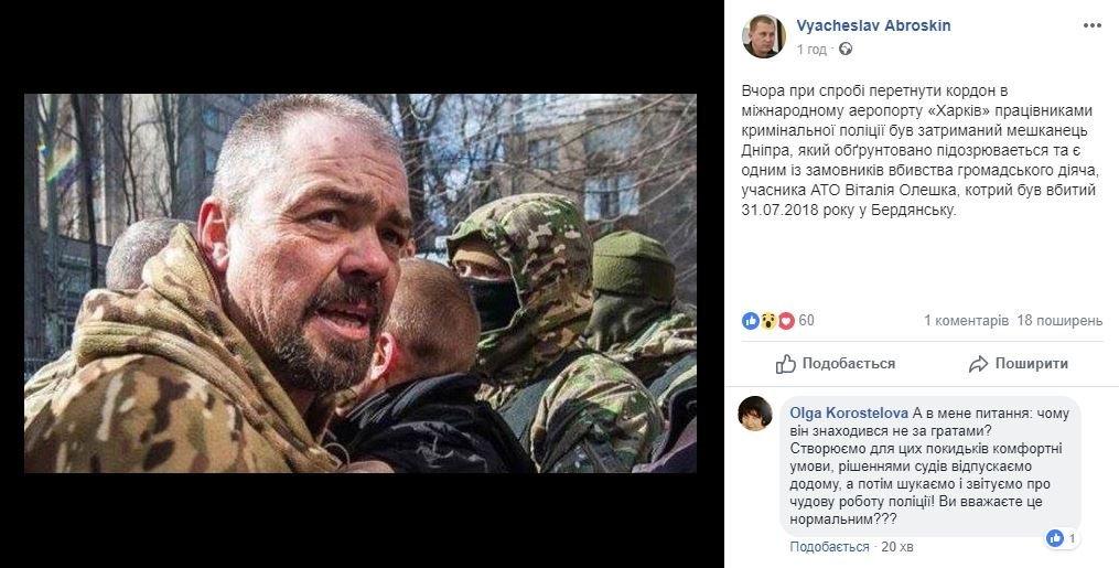 Подозреваемого в убийстве Виталия Олешко задержали Харькове: он хотел улететь в Стамбул, фото-1