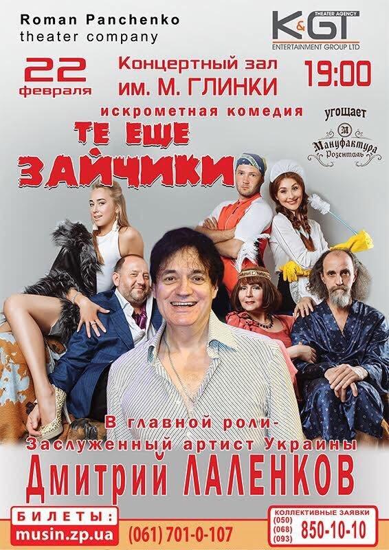 Запорожцев приглашают посмотреть комедию с Дмитрием Лаленковым «Те еще зайчики» , фото-1
