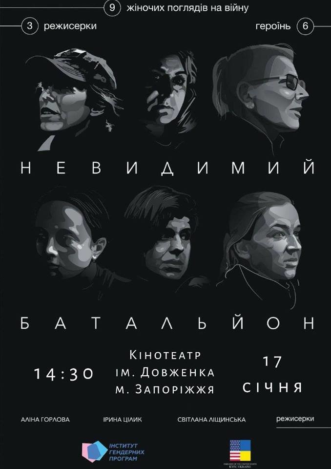 «Невидимый батальон»: запорожцев приглашают на фильм про женщин-участниц АТО, фото-1