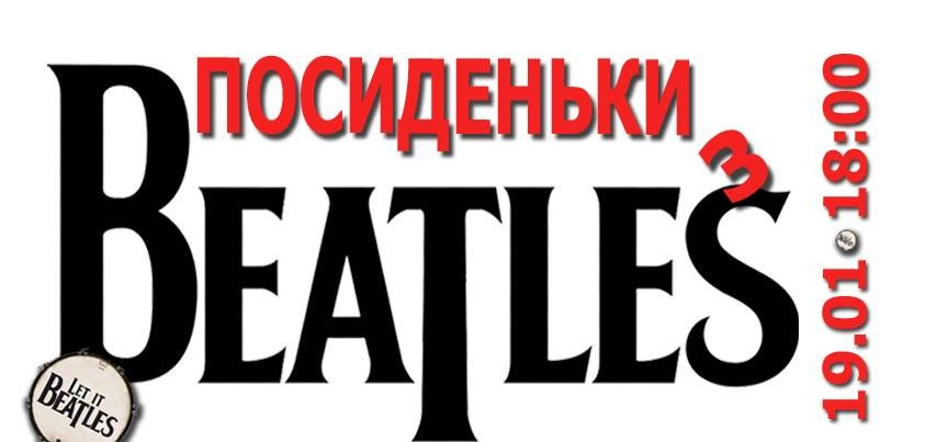 Запорожцев приглашают на «Посиделки с Beatles», – АФИША, фото-1