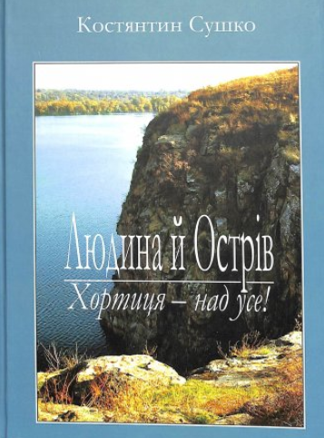 В Запорожье известный публицист представил свою книгу про Хортицу, – АФИША, фото-1