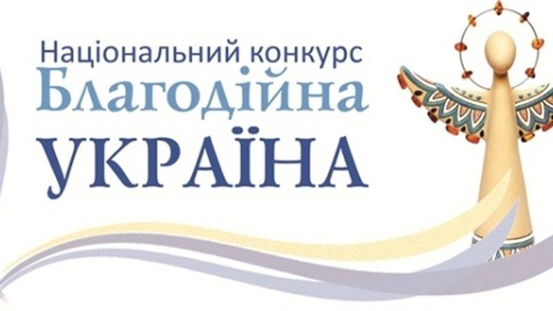 Запорожцы могут присоединиться к национальному конкурсу «Благотворительная Украина», фото-1