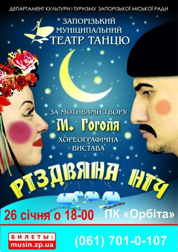 Запорожцев приглашают на спектакль «Рождественская ночь», – АФИША, фото-1