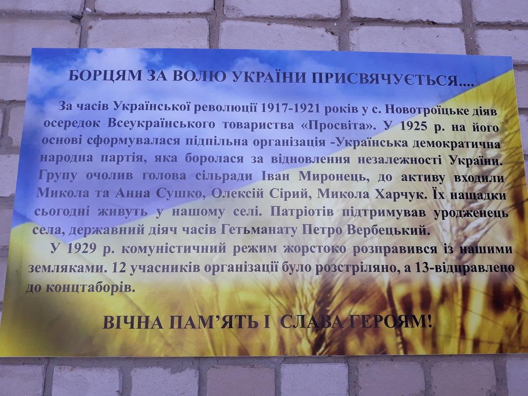 В Запорожской области открыли памятную доску в честь деятелей патриотического подполья, – ФОТО, фото-4