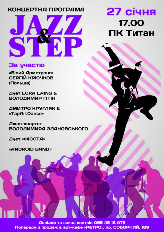 Для запорожцев на концерте Jazz&Step споет «белый Луи Армстронг», – АФИША , фото-1