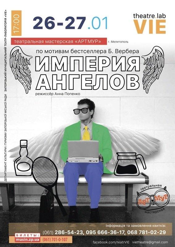 В Запорожье любителям театра покажут «Империю ангелов», – АФИША, фото-1