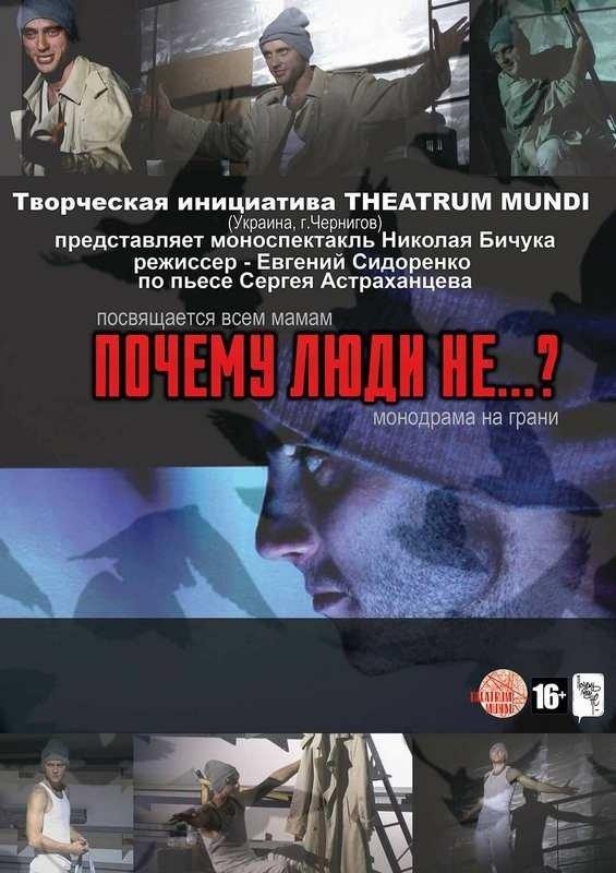 Запорожцев приглашают на гастрольный моноспектакль Черниговского театра, – АФИША, фото-1