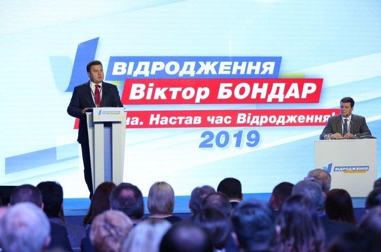 Лидер «Відродження» Виктор Бондарь представил программу, с которой идет в Президенты, фото-1