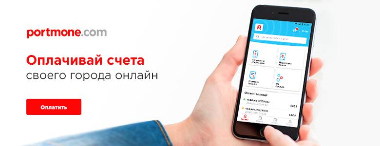 Оплата коммунальных услуг в Запорожье онлайн: где, как и зачем?, фото-1