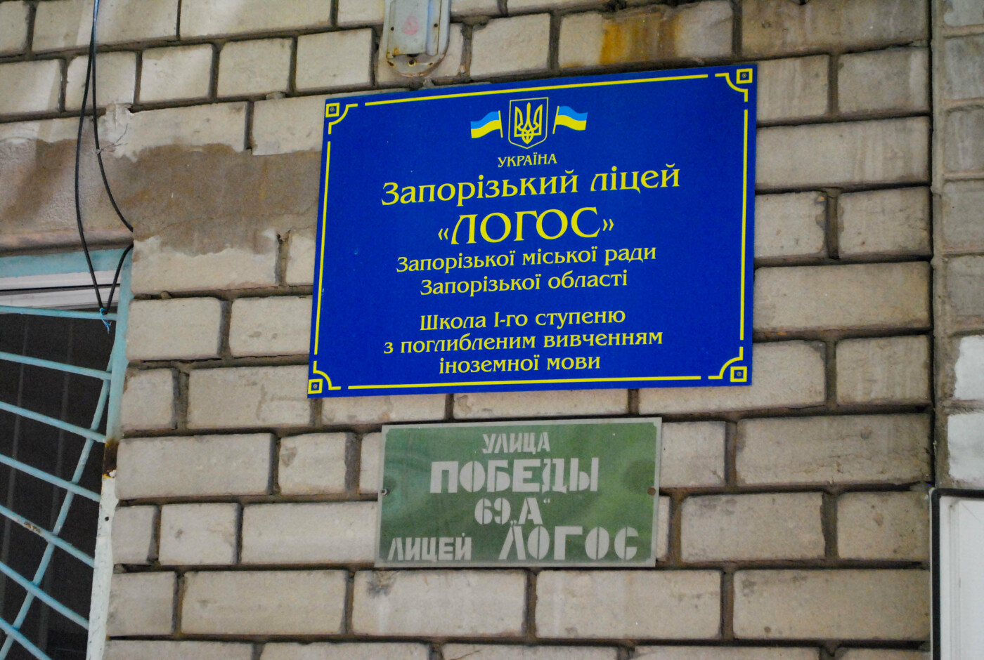 В ближайшие три года во всех запорожских школах отремонтируют коммуникации, фото-2