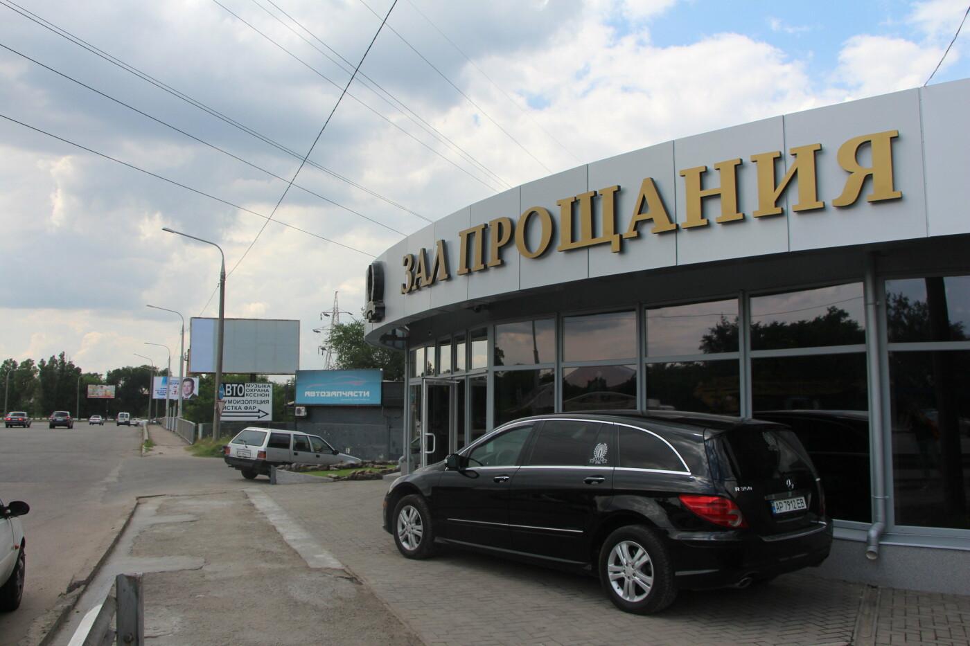 """Компания """"Обряд"""" открыла в Запорожье первый """"Зал прощания"""", фото-12"""