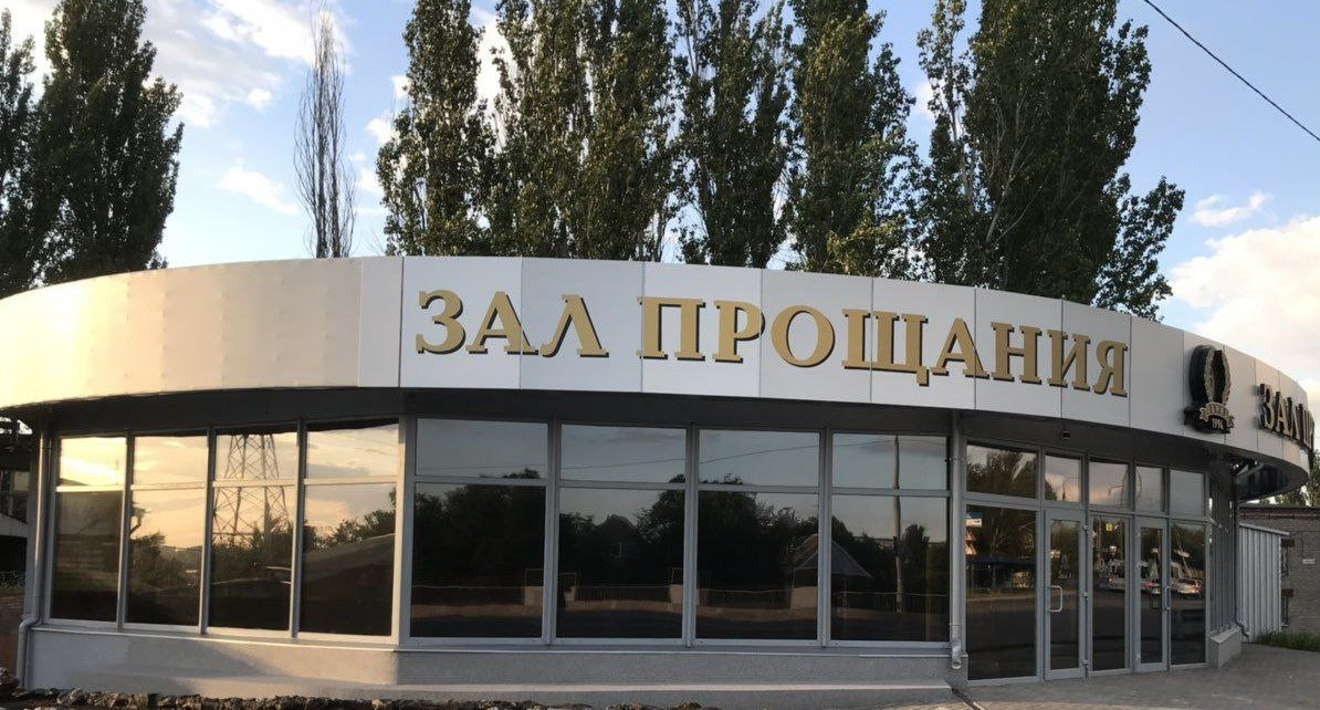 """Компания """"Обряд"""" открыла в Запорожье первый """"Зал прощания"""", фото-18"""