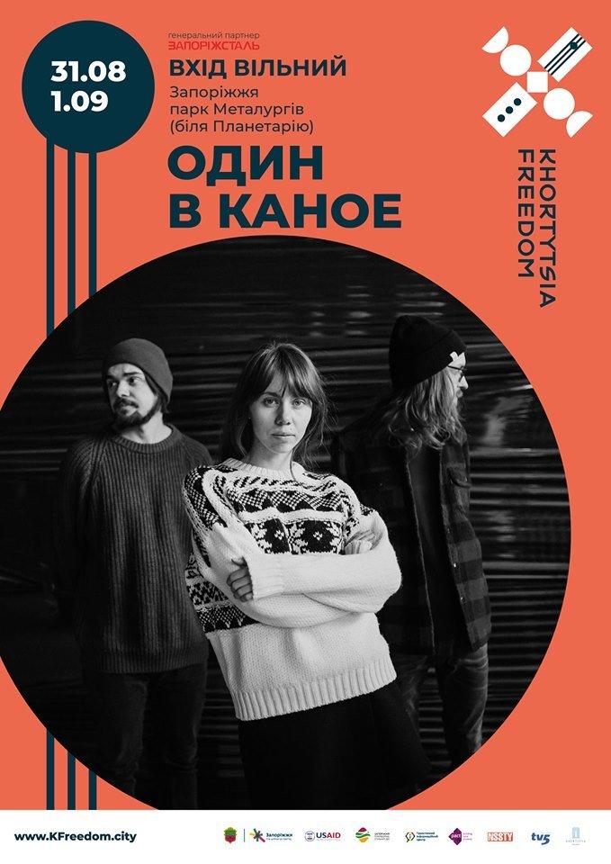 В Запорожье на фестивале Khortytsia Freedom выступит группа «Один в каное», фото-1