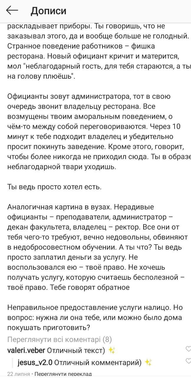 """""""Это абсурд. Мы не требуем пар на русском языке"""": почему студенты принесли в ЗНУ гроб и что об этом думает администрация, фото-7"""