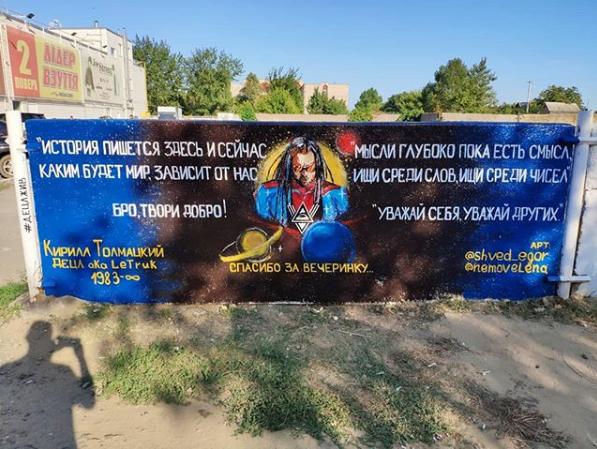 В Мелитополе появится еще одна стена памяти - на этот раз Фредди Меркьюри, - ФОТО, фото-2
