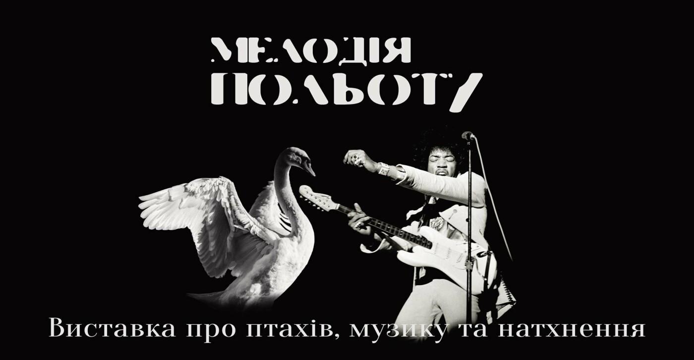 Осенний своп, мини-Октоберфест и еще 8 причин остаться в выходные в Запорожье, фото-1