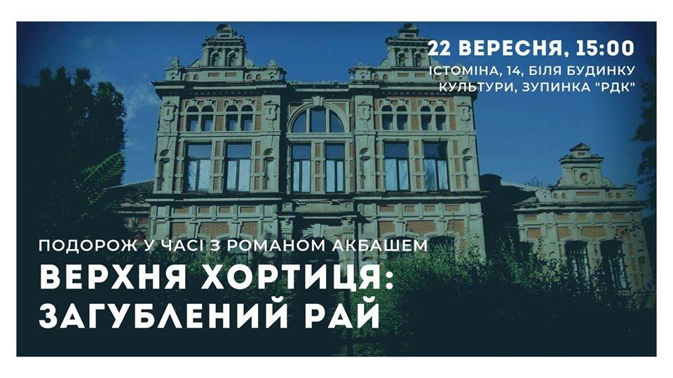 Осенний своп, мини-Октоберфест и еще 8 причин остаться в выходные в Запорожье, фото-2