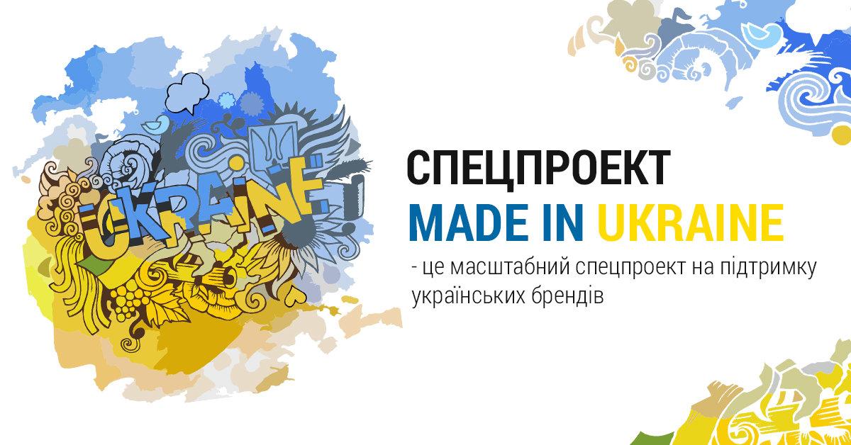 """Сайт 061.ua запустив партнерський спецпроект """"Made in Ukraine"""": про кого він і чому його варто прочитати, фото-1"""
