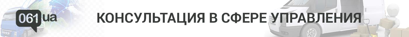 Бизнес в Запорожье – все, что вам необходимо для успешного развития своего дела, фото-10