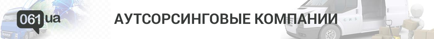 Бизнес в Запорожье – все, что вам необходимо для успешного развития своего дела, фото-5