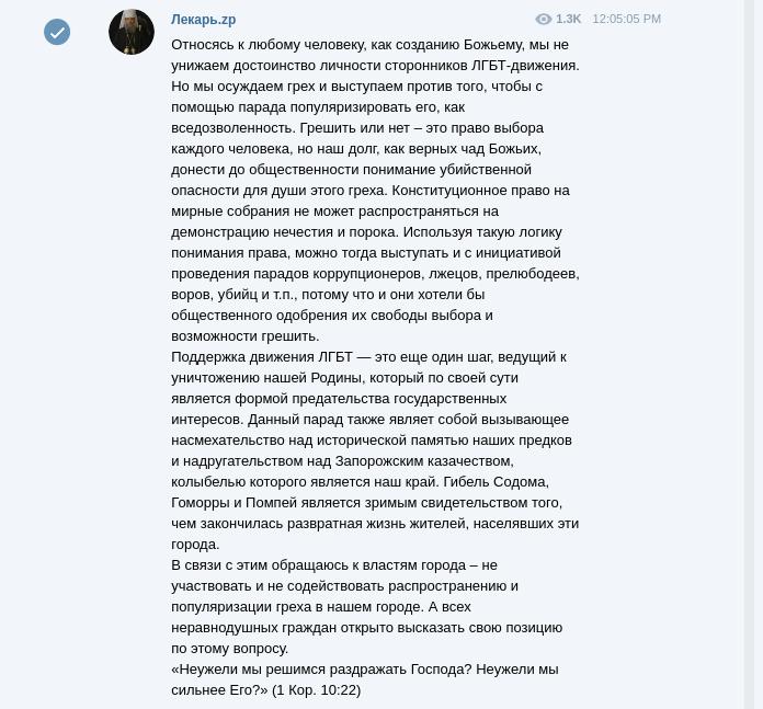 """Лука высказался против ЛГБТ: что ответили в """"ЗапорожьеПрайде"""" и при чем тут Беларусь и счетчики, фото-2"""