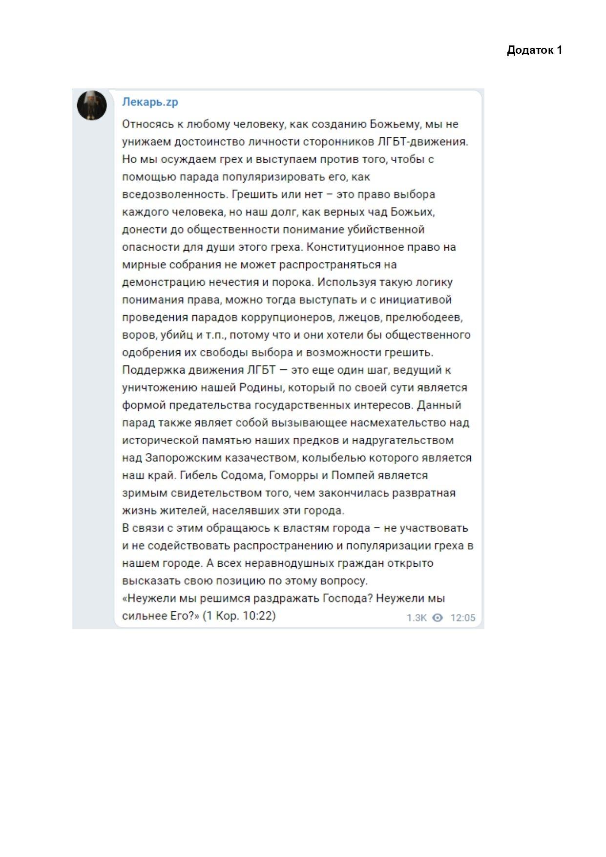 """Лука высказался против ЛГБТ: что ответили в """"ЗапорожьеПрайде"""" и при чем тут Беларусь и счетчики, фото-6"""