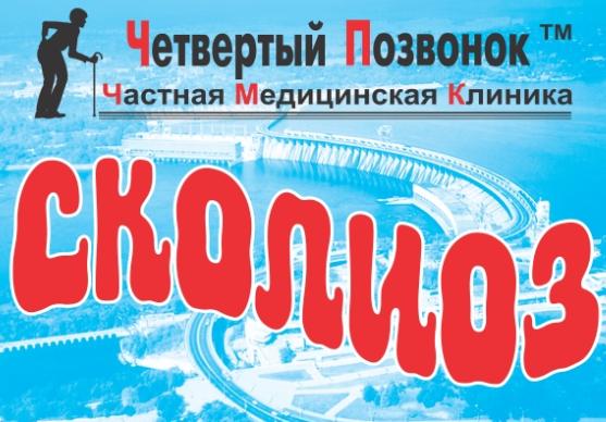 Частные клиники и медицинские центры в Запорожье, фото-194