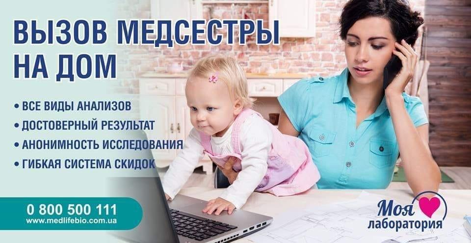 Частные клиники и медицинские центры в Запорожье, фото-151