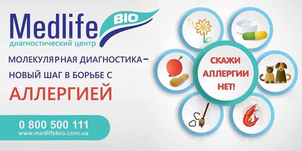 Частные клиники и медицинские центры в Запорожье, фото-152