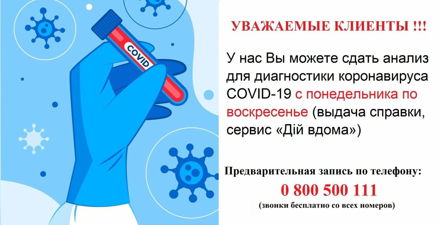 Частные клиники и медицинские центры в Запорожье, фото-156