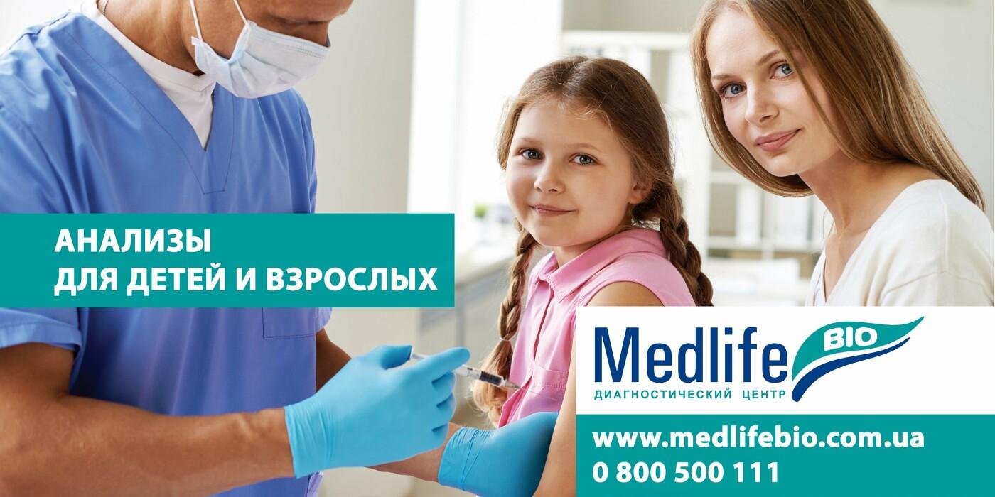 Частные клиники и медицинские центры в Запорожье, фото-157