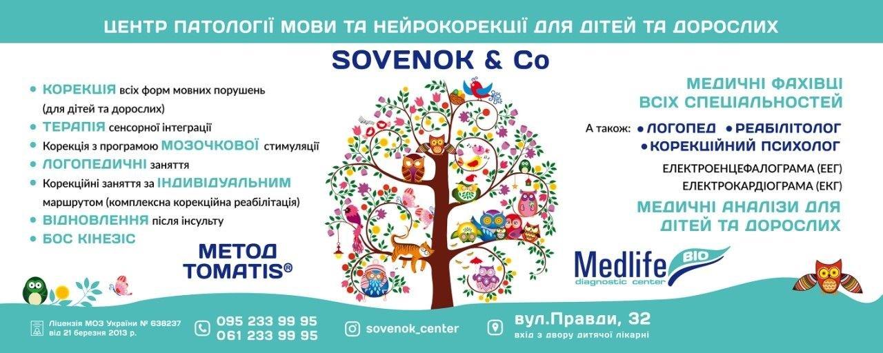 Частные клиники и медицинские центры в Запорожье, фото-158