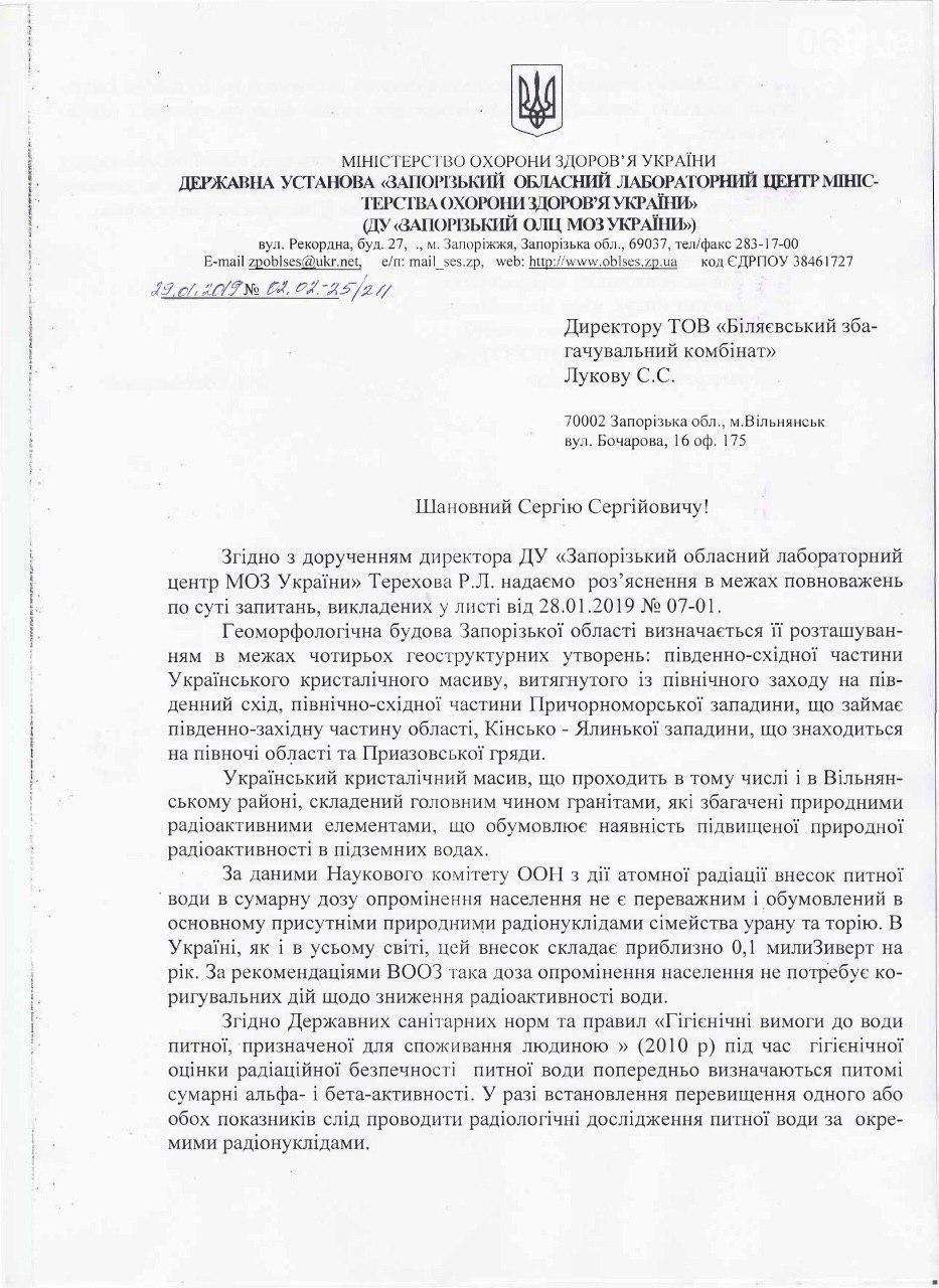 Инвестиции, экология и создание рабочих мест: что происходит со строительством Беляевского обогатительного комбината, фото-3