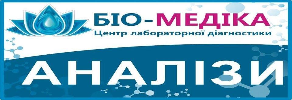 Частные клиники и медицинские центры в Запорожье, фото-160
