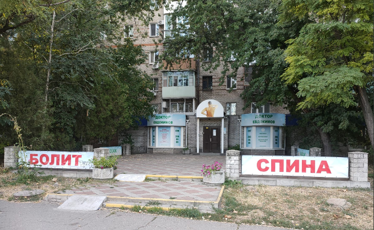 Частные клиники и медицинские центры в Запорожье, фото-2
