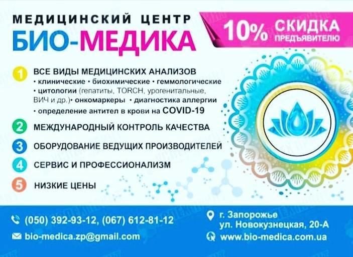 Частные клиники и медицинские центры в Запорожье, фото-161