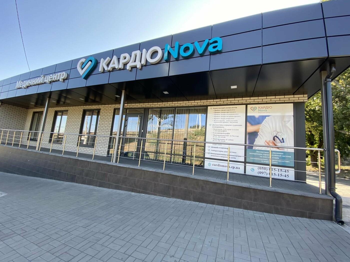 Частные клиники и медицинские центры в Запорожье, фото-60