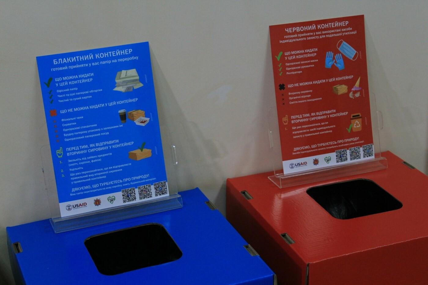 В Запорожье в Центрах предоставления админуслуг появились контейнеры для раздельного сбора мусора, - ФОТО, фото-2